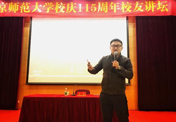 上海晓信科技创始人卜江做客校友讲坛
