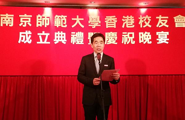 南京师范大学香港校友会成立